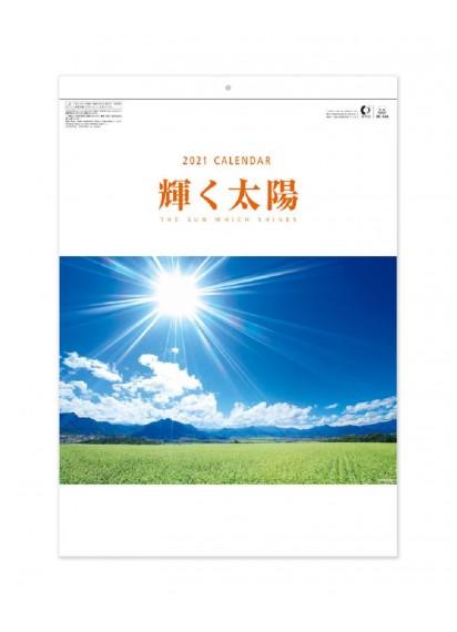 Японский настенный календарь на 2021 год от Sobisha – Сияющее солнце / SB-044 [54×38см]