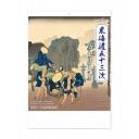 Японский настенный календарь на 2021 год от Sobisha – 53 станции Токайдо (Хиросигэ УТАГАВА) / SB-074 [54×38см]