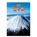 Японский настенный календарь на 2021 год увеличенного формата от Sobisha – Виды г. Фудзи (печать на пленке) / SB-213 [75×50см]