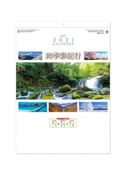 Японский настенный календарь на 2021 год от Sugimoto – Путешествие по 4 сезонам / SG-200 [54×38см]
