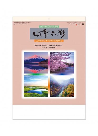 Японский настенный календарь на 2021 год от Sugimoto – COLORING IN FOUR SEASONS / SG-207 [54×38см]