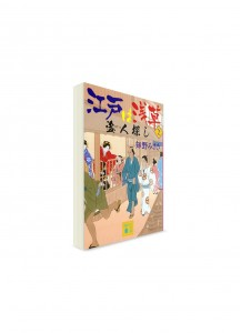 Эдо – Асакуса / 江戸は浅草 (02) // Ранобэ на японском