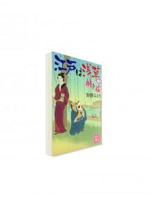 Эдо – Асакуса / 江戸は浅草 (03) // Ранобэ на японском