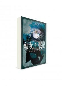 Военная хроника маленькой девочки / 幼女戦記 (01) // Ранобэ на японском
