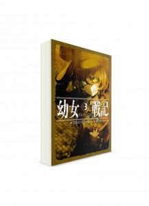Военная хроника маленькой девочки / 幼女戦記 (03) // Ранобэ на японском