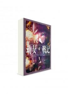 Военная хроника маленькой девочки / 幼女戦記 (04) // Ранобэ на японском