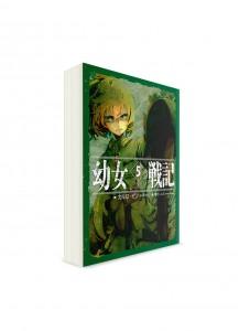 Военная хроника маленькой девочки / 幼女戦記 (05) // Ранобэ на японском
