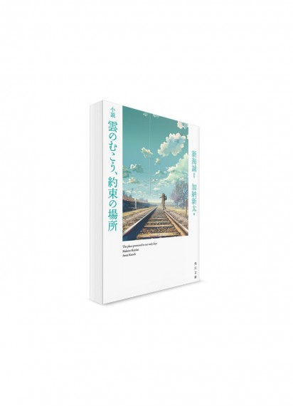 За облаками / 雲のむこう、約束の場所 // Ранобэ от Макото Синкая в оригинале
