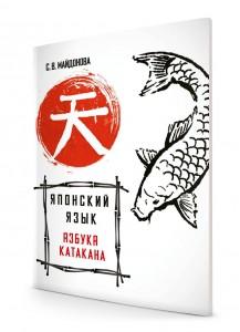 Японский язык. Азбука катакана