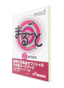 Marugoto A1 Katsudou: курс японского языка (практика)