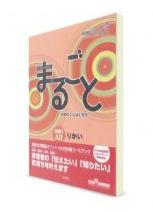 Marugoto A2.1 Rikai: курс японского языка (осмыление)