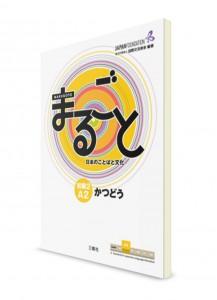 Marugoto A2.2 Katsudou: курс японского языка (практика)
