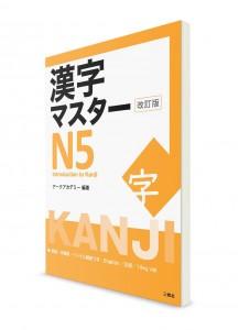 Kanji Master: Иероглифы для Норёку Сикэн N5 [издание 2020]