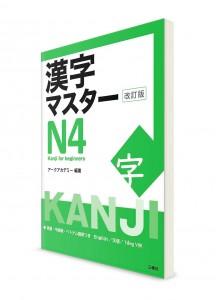 Kanji Master ― Иероглифы для Норёку Сикэн N4 [издание 2021]
