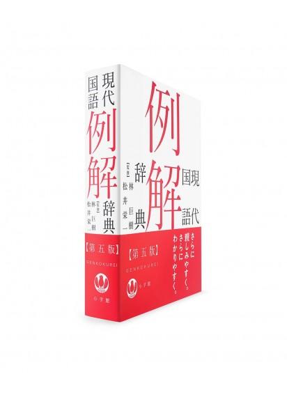 Genkokurei – Современный толковый словарь японского языка [5-е изд.]