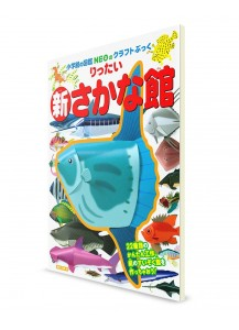 Крафтбук с 3D-фигурами Zukan NEO от Shōgakukan (новая версия) —Рыбы—