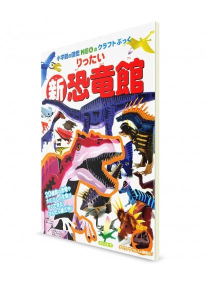 Крафтбук с 3D-фигурами Zukan NEO от Shōgakukan (новая версия) —Динозавры—