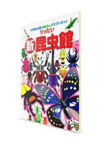 Крафтбук с 3D-фигурами Zukan NEO от Shōgakukan (новая версия) —Насекомые—