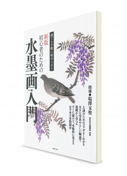 Японская живопись тушью (сумиэ) для начинающих
