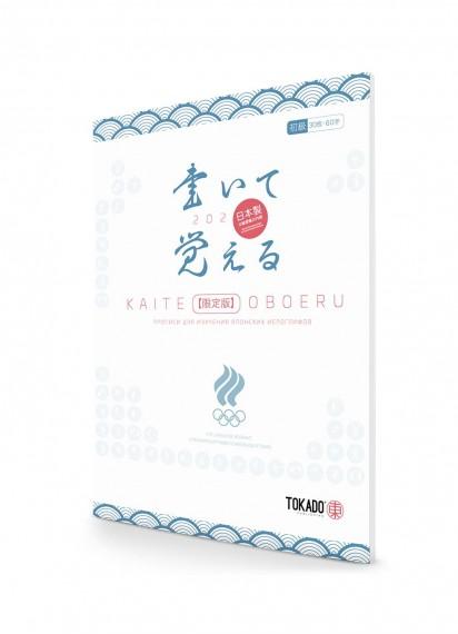 Kaite Oboeru 60: прописи для изучения японских иероглифов (специальное издание к открытию игр XXXII Олимпиады в Токио) / 30 листов, 60 блоков