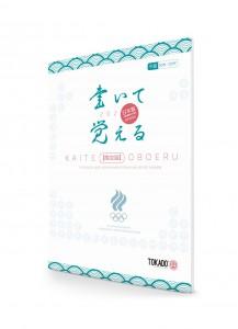 Kaite Oboeru 120: прописи для изучения японских иероглифов (специальное издание к открытию игр XXXII Олимпиады в Токио) / 30 листов, 120 блоков
