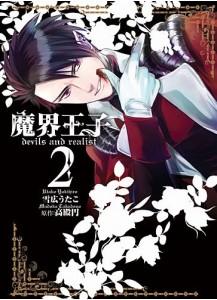 Принц преисподней: Демоны и реалист / Makai Ōji: Devils and Realist (02) ― Манга на японском языке [Б/у – состояние очень хорошее]
