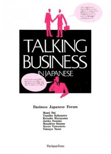 Книга по спецзаказу  – Talking Busineess in Japanese 【中古・良い】