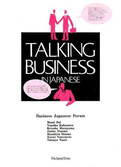Книга по спецзаказу  – Talking Busineess in Japanese 【中古・良い】