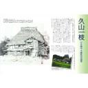 Suibokuga Kyousaku: Знакомство с техникой суми-э. Изображение жилых домов